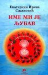 Ime mi je ljubav : Ekaterini Irina Slavković