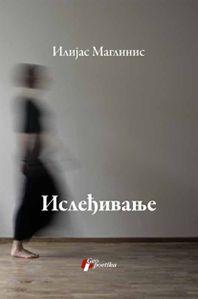 Isleđivanje : novela : Ilijas Maglinis