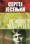 Ispovest mangupa : Sergej Jesenjin