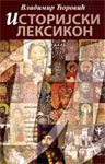 Istorijski leksikon : Vladimir Ćorović