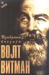 Izabrana poezija - Volt Vitman : Volt Vitman