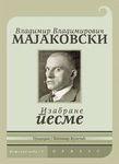 Izabrane pesme - Vladimir Majakovski : Pesme i poeme : Vladimir Majakovski