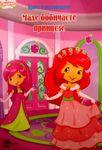 Jagodica Bobica s nalepnicama - Male bobičaste princeze