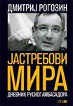 Jastrebovi mira : dnevnik ruskog ambasadora : Dmitrij Rogozin