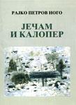 Ječam i kaloper : glosa : Rajko Petrov Nogo