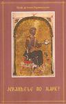 Jevanđelje po Marku (tumačenje) : Joanis Karavidopulos