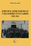Jevreji i antisemitizam u Kraljevini Jugoslaviji 1918-1941 : Milan Koljanin
