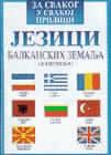 Jezici balkanskih zemalja (i engleski) : Stanoje Jovanović