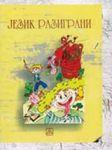 Jezik razigrani - izbor iz narodni umotvorina : lektira za 1. razred osnovne škole : Aleksander Ronel