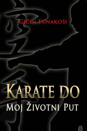 Karate Do - moj životni put