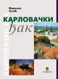 Karlovački đak : (roman o poslednjem Stratimiroviću) : Jovan Grčić Milenko
