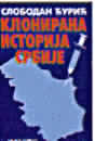 Klonirana istorija Srbije - 5,2 poglavlja : Slobodan Đurić