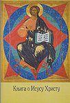 Knjiga o Isusu Hristu : vladika Nikolaj Velimirović