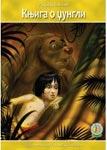 Knjiga o džungli : Radjard Kipling