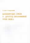 Komorski Srem u drugoj polovini XVIII veka : Slavko Gavrilović