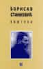 Koštana : komad iz vranjskog života s pesmama : Borisav Stanković