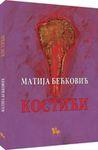 Kostići : Matija Bećković