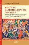 Kritika balkanističkog diskursa : prilog fenomenologiji : Bogoljub Šijaković