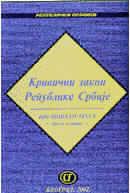 Krivični zakon Republike Srbije (prečišćen tekst zakona) : Milić Mišković, Aleksandar Gladović