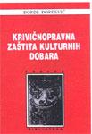 Krivično-pravna zaštita kulturnih dobara : Đorđe Đorđević