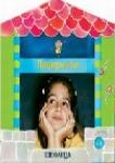 Lavirinti (4-8 godina)