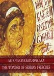 Lepota srpskih fresaka - The Wonder of Serbian Frescoes