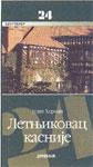 Letnjikovac, kasnije : Judit Herman