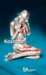 Ljudi čiste savesti : Ana Kozlova