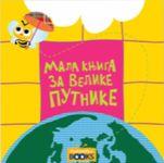 Mala knjiga za velike putnike : Marija Jevtić