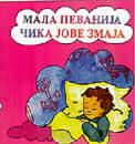 Mala pevanija čika Jove Zmaja : Jovan Jovanović-Zmaj