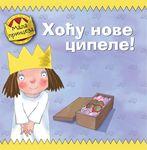 Mala princeza: Hoću nove cipele : Toni Ros