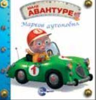 Male avanture - Markov automobil : Emili Bomon, Natali Belino