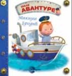 Male avanture - Mikijev brodić : Emili Bomon, Natali Belino