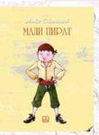 Mali pirat : roman za decu : Anto Staničić