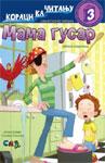 Mama gusar - Koraci ka čitanju 3 : matematička slikovnica : Debora Andervud