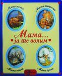 Mama... ja te volim : Ana Kazalis