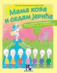 Mama koza i sedam jarića : da li se baš tako dogodilo? : Tatjana Ivanišević-Radojković