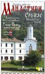 Manastiri Srbije : The Monasteries of Serbia : Zoran Rapajić