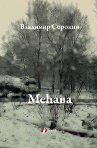 Mećava : Vladimir Sorokin