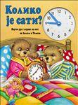 Meda - Koliko je sati? : nauči da gledaš na sat sa Lolom i Tomom
