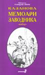 Memoari zavodnika : izbor : Đovani Đakomo Kazanova
