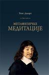 Metafizičke meditacije : Rene Dekart