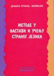Metode u nastavi i učenju stranog jezika : Dušanka Točanac