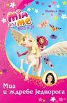 Mia i ja 4: Mia i ždrebe jednoroga : Izabela Mon