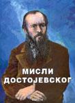 Misli Dostojevskog : Fjodor Mihajlovič Dostojevski
