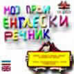 Moj prvi engleski rečnik - My First Serbian Dictionary - CD