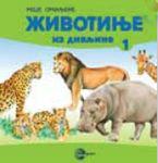 Moje omiljene... životinje iz divljine 1 : Radivoj Bogičević