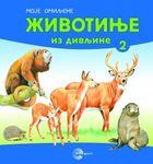 Moje omiljene... životinje iz divljine 2 : Radivoj Bogičević