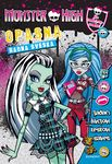 Monster High - opasna radna sveska
