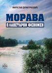Morava i Moravci : planetarni fenomen : Miroslav Dimitrijević